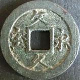 文久永宝(玉宝)西暦1863年