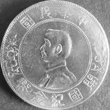 中華民國 開国記念幣壱圓