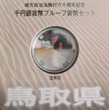 鳥取県1000円銀貨