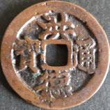 洪徳通寶 西暦1369年