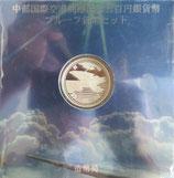 中部国際空港開港記念500円プルーフ貨幣セット