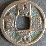 開元通宝 西暦621年