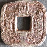 仙台通宝 西暦1784年