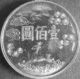 壱百圓 国父孫中山先生百年誕生記念