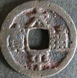 太平通寶 西暦977年