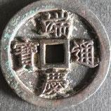 端慶通寶 西暦1127年