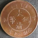 大清銅幣 当10文
