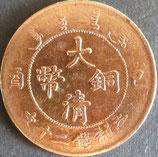 大清銅幣(当弐拾文)