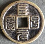 阜昌元寶 西暦1130年