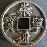 崇寧通寶 西暦1102年