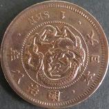 竜1銭銅貨 明治8年