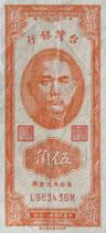 台湾銀行 五角