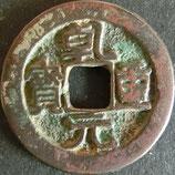 大型卓L元重寶 西暦759年