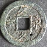 文久永宝(玉宝 西暦1863年