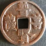 普賢菩薩 絵銭