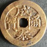 大型成泰通寶 西暦1889年