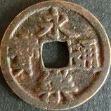 永楽通宝 西暦1408年