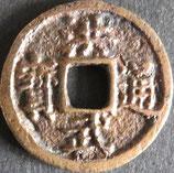 洪武通宝 西暦1370年