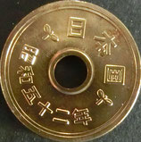 5円黄銅貨 昭和52年