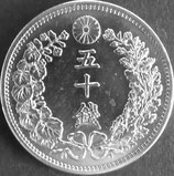 竜50銭銀貨 明治31年(上切)