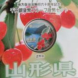 山形県1000円銀貨