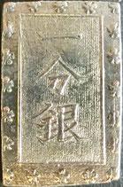 安政一分銀(人山アキ常)Fe