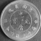 光緒元寶庫平三銭六分