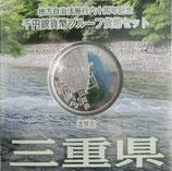 三重県1000円銀貨