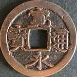 鳥越銭 西暦1656年