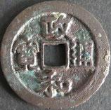 大型政和通宝(真)   西暦1111年