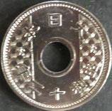 10銭ニッケル貨 昭和12年