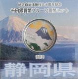 静岡県1000円銀貨