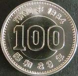 東京オリンピック記念100円銀貨 昭和39年