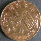 中華民國開国記念 十文銭