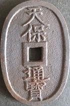 薩摩広郭 母銭