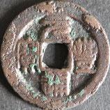 大型元豊通宝(篆) 西暦1078年