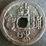 大型政和通宝(篆)  西暦1111年