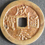 成泰通寶 西暦1889年