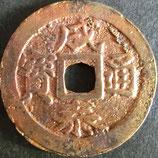 成泰通宝 西暦1889年
