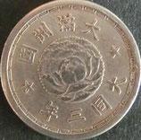 5分白銅貨 大同3年
