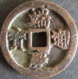 端慶通寶 西暦1507年