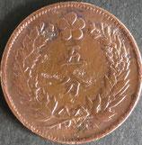 五分銅貨 開国504年