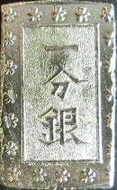 安政一分銀(人山人銀.立ちX銀)Eb