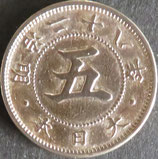 菊5銭白銅貨 明治28年
