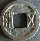 隋五銖 西暦581年