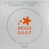 ユニバーサル技能五輪国際大会1000円銀貨