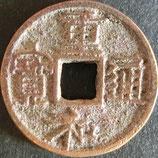 重和通宝 西暦1118年