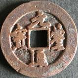 大型元豊通寶 西暦1078年