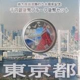 東京都1000円銀貨