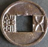 四決五銖 西暦118年